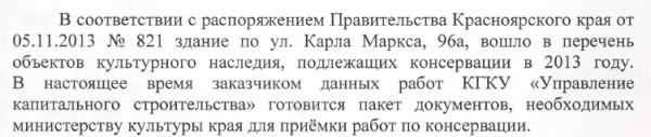Ответ по усадьбе Тропина министра культуры Красноярского края Е.Г.Паздниковой