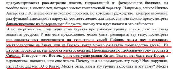 Из стенограммы выступления Александра Сергеева из En+ на КЭФ-2013