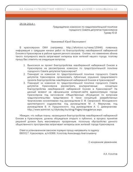 Запрос Колотова А.А. по поводу благоустройства левобережной набережной Енисея в Красноярске
