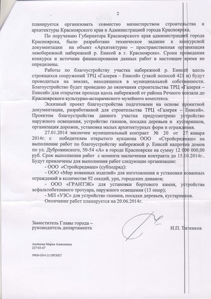 Набережная_Турову_Управление архитектуры_Страница_3