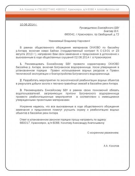 Замечания А.А. Колотова на проект СКИОВО по бассейну реки Ангара (включая озеро Байкал)