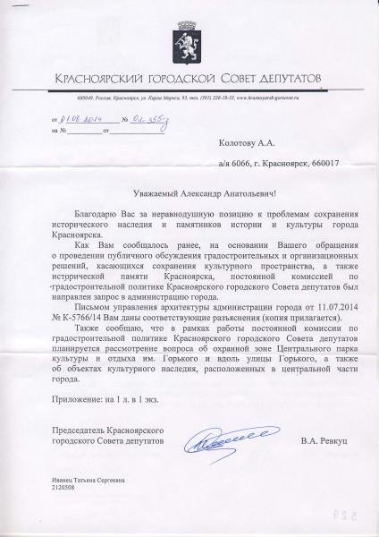 Ответ председателя Красноярского городского совета депутатов В.А. Ревкуца на резолюцию круглого стола 18.04.2014 г.