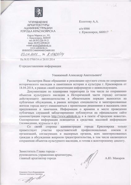 Ответ главного архитектора города Красноярска А.Ю. Макарова на резолюцию круглого стола 18.04.2014 г.
