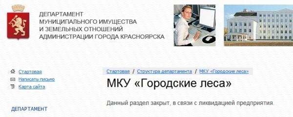 МКУ «Городские леса». Данный раздел закрыт, в связи с ликвидацией предприятия.