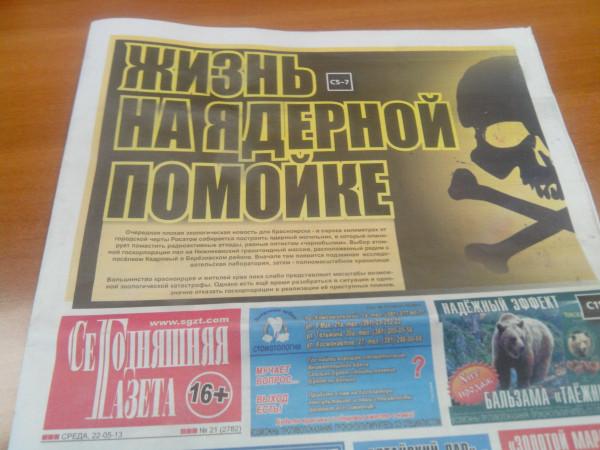 Первая полоса красноярской «Сегодняшней газеты» (номер от 22 мая 2013 г.)