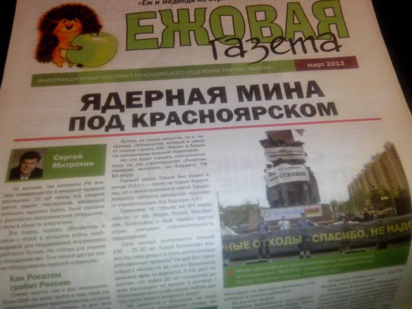 На страницах издания матерый политик федерального уровня Сергей Митрохин клеймит позором Росатом и призывает не допустить строительства ядерного могильника под Красноярском