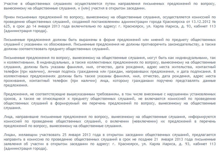 Из информационного сообщения о проведении общественных слушаний РУСАЛ Красноярск