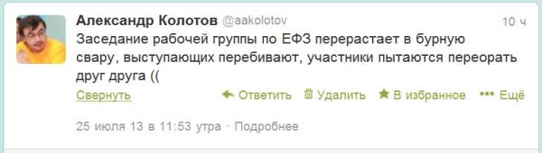 Александр Колотов: твит отчаяния с заседания рабочей группы по ЕФЗ :))