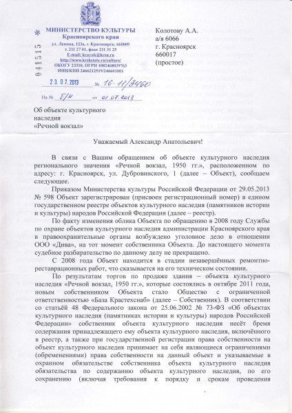 Ответ министра культуры Красноярского края по речвокзалу Красноярска