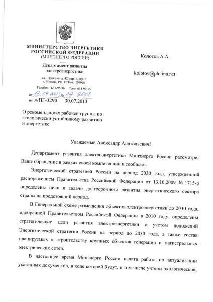Министерство энергетики РФ обещает учитывать экологические и социальные факторы (стр.1)
