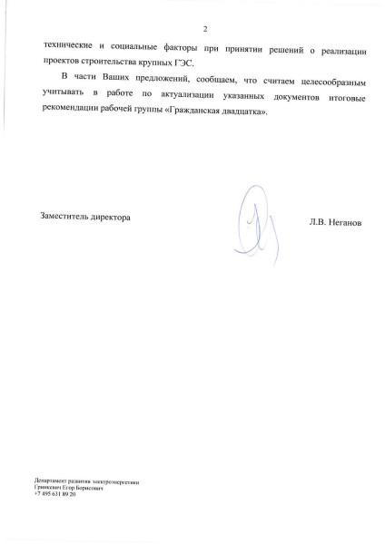 Министерство энергетики РФ обещает учитывать экологические и социальные факторы (стр.2)