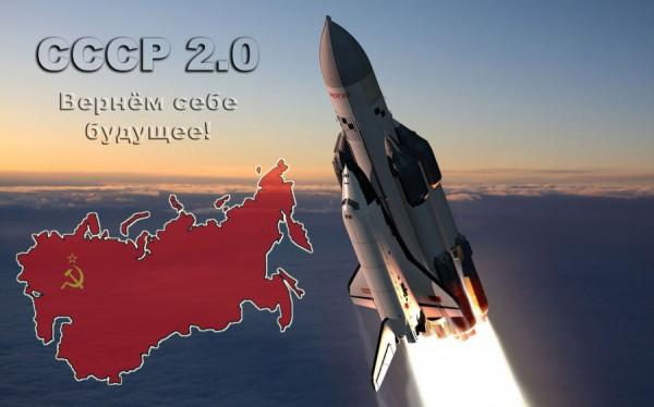 СССР-2.0