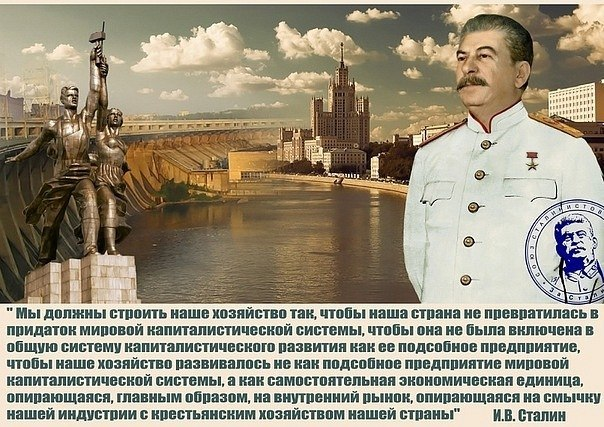 СССР Сталина
