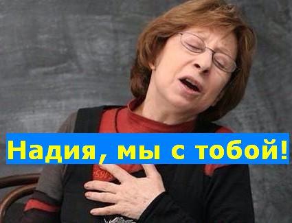 Прости нас Наденька