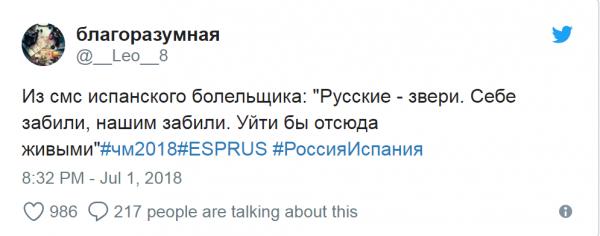 Русские звери футбол