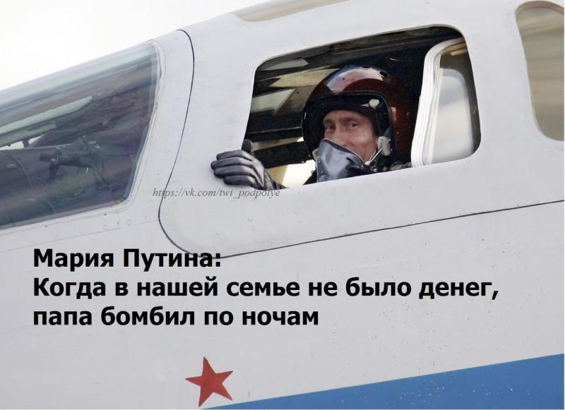 Путин папа бомбил по ночам