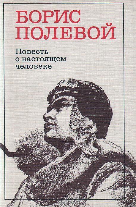 _polevoy
