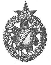 Знак Латышских стрелков