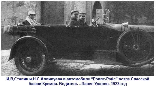 Сталин и Аллилуева  в авто 1923