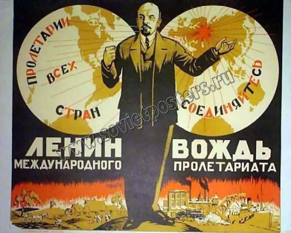 Ленин на фоне пожара. Плакат
