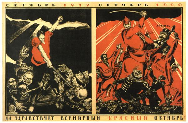 Всемирный красный Октябрь. Плакат