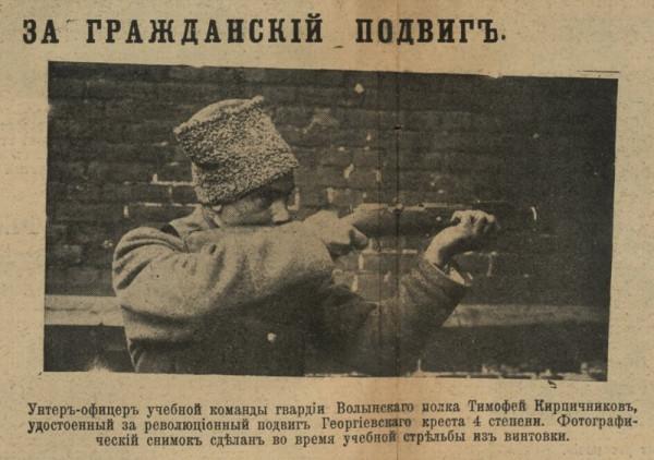 Волынский полк. Кирпичников 1