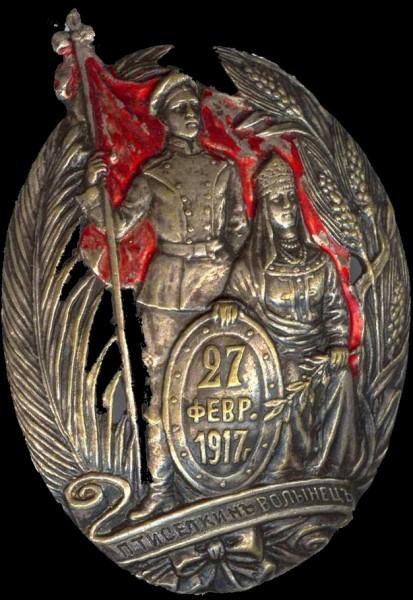 Волынский полк Именной знак