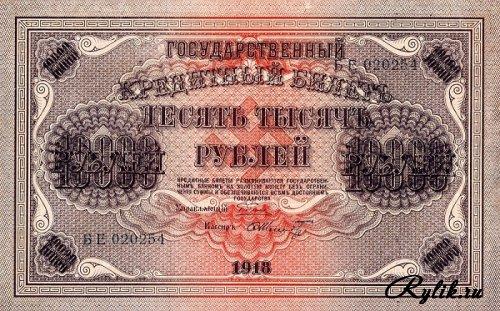 Рублей 10000