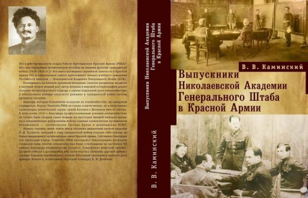Каминский В.В.Монография 1
