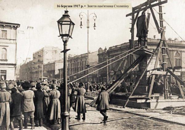 Киев 1917. Снятие памятника Столыпину
