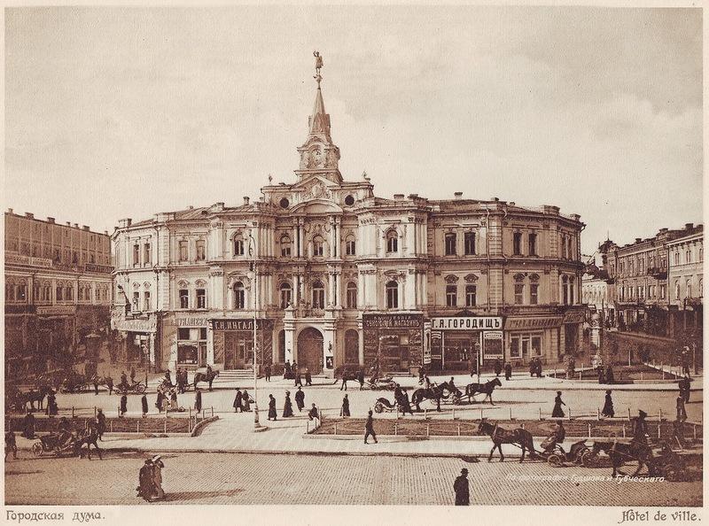 Киев. Городская Дума 2