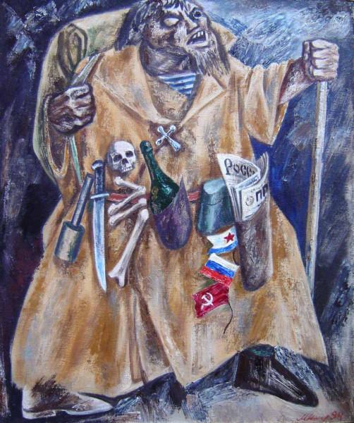 Никонов М.Ф. Русский монстр. 1994.