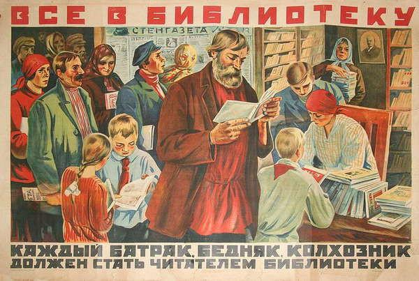 Плакат Все в библиотеку 2