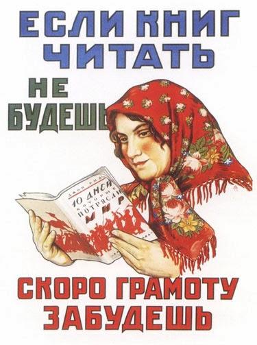 Плакат Если книг читать не будешь
