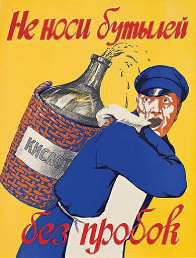 Плакат. Не носи бутылей без пробок. 1920