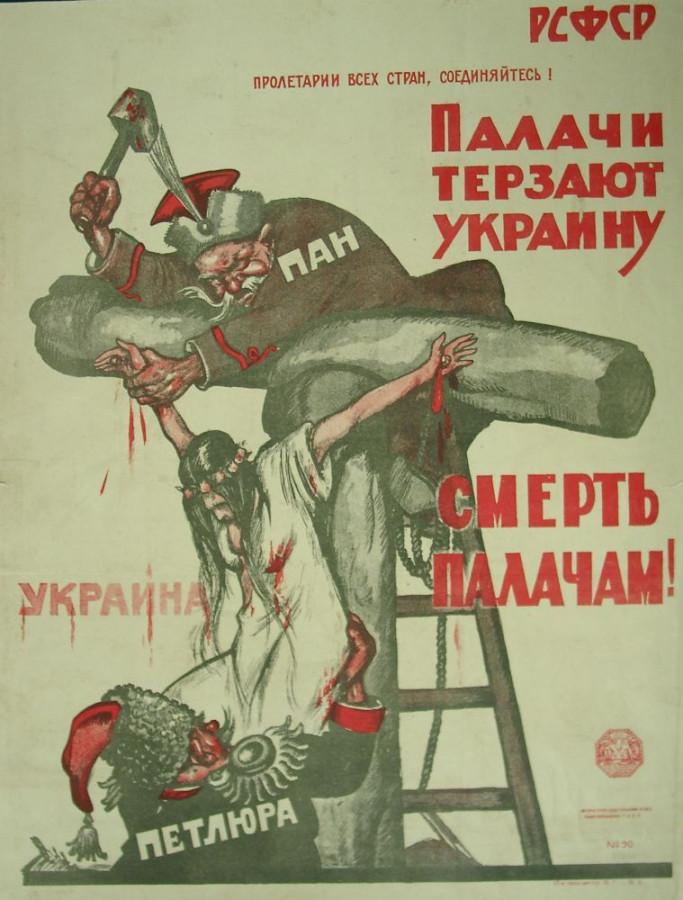 Плакат. Палачи терзают Украину 1