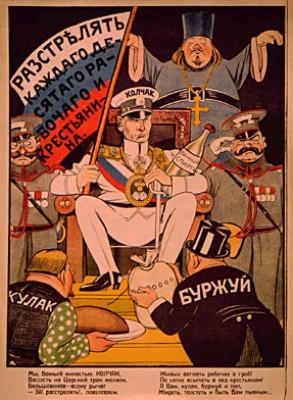 Плакат - Колчак