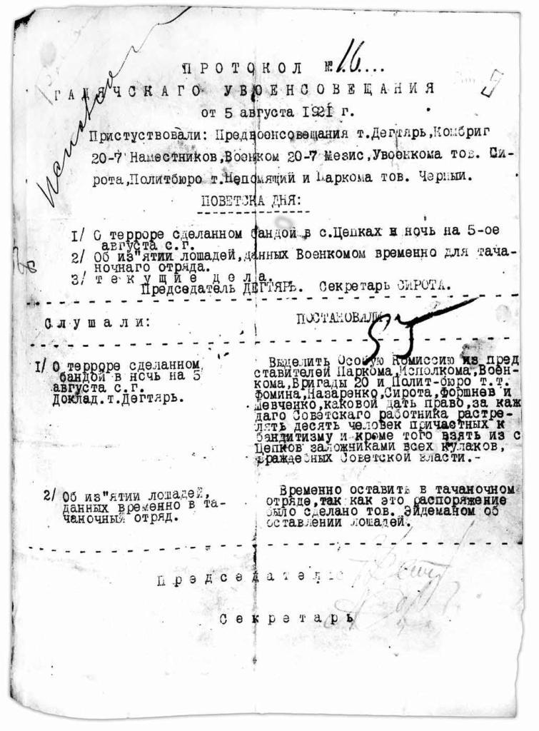 Протокол о децимации 1921 г.