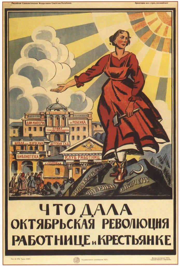 Что дала Октябрьская революция женщине.Плакат.