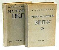 Ярославский Очерки по истории ВКП(Б)