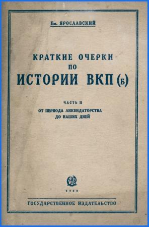 Ярославский Очерки истории ВКП(б)