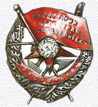 Орден Красного Знамени  3