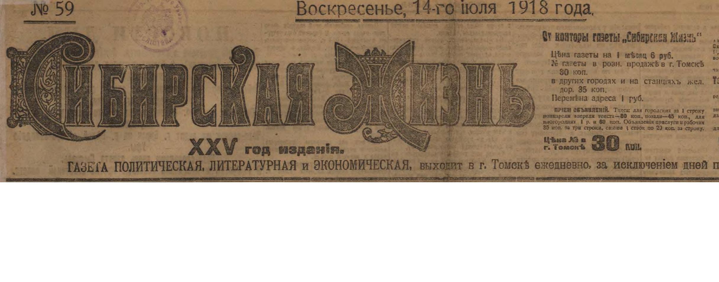 Газета Сибирская жизнь 1918