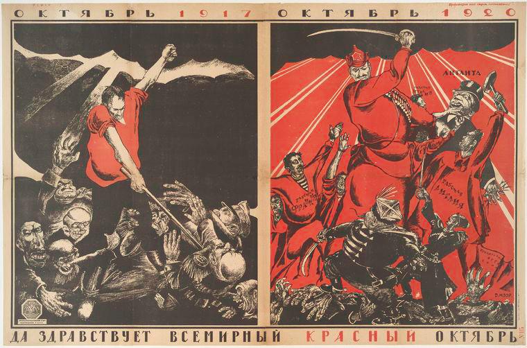Всемирный октябрь 1920. Плакат