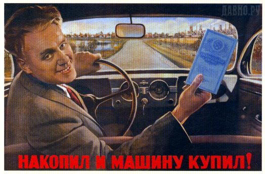 poster-1950_nacopil_mashinu_kupil