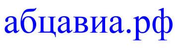 абцавиа.рф знак2