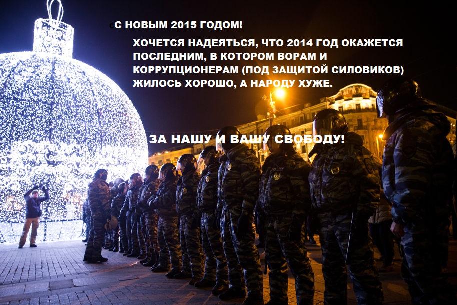с Новым годом ! Манежная