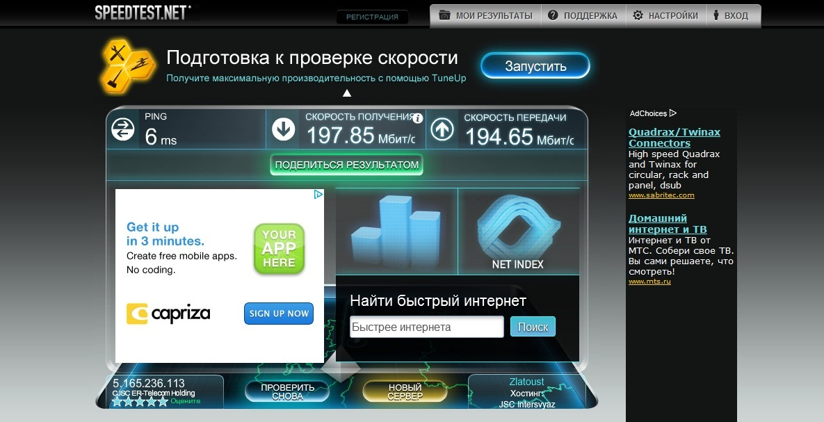 тариф 200 speedtest.net