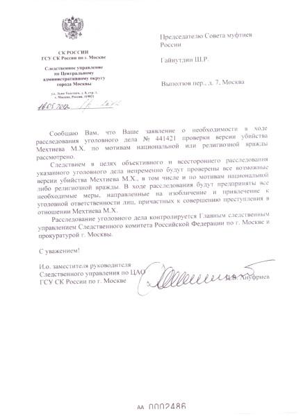 Письмо от Следственного управления