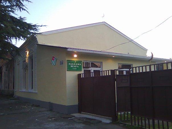 Молельный дом мусульман Абхазии
